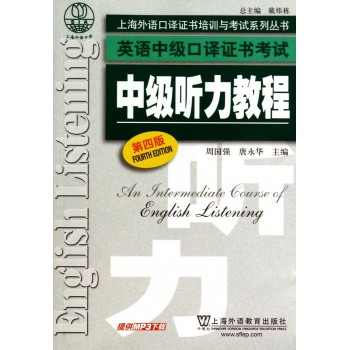 英语中级口译证书考试中级听力教程(第4版)/上海外语口译证书培训与考试系列丛书