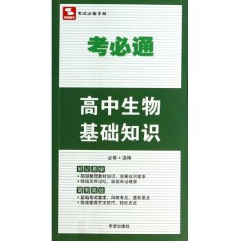 高中生物基础知识(必修+选修)/考必通
