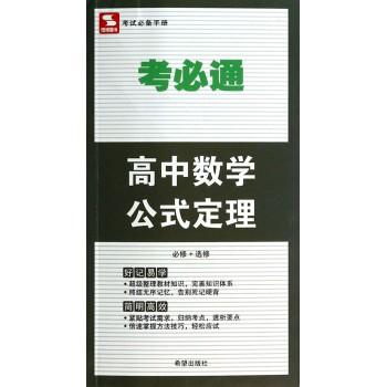高中数学公式定理(必修+选修)/考必通