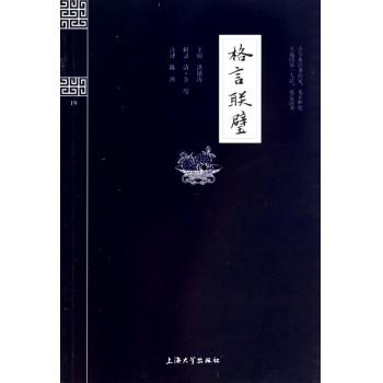 格言联璧/钟书国学精粹