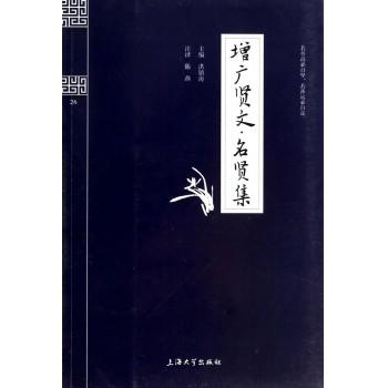 增广贤文名贤集/钟书国学精粹