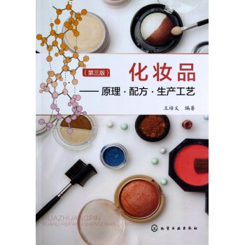化妆品--原理配方生产工艺(第3版)
