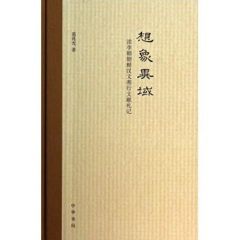 想象异域(读李朝朝鲜汉文燕行文献札记)(精)