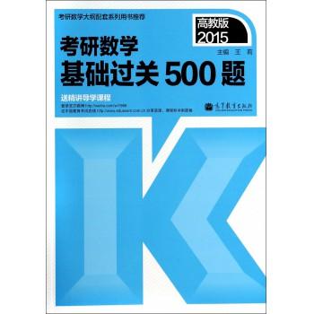 考研数学基础过关500题(2015)