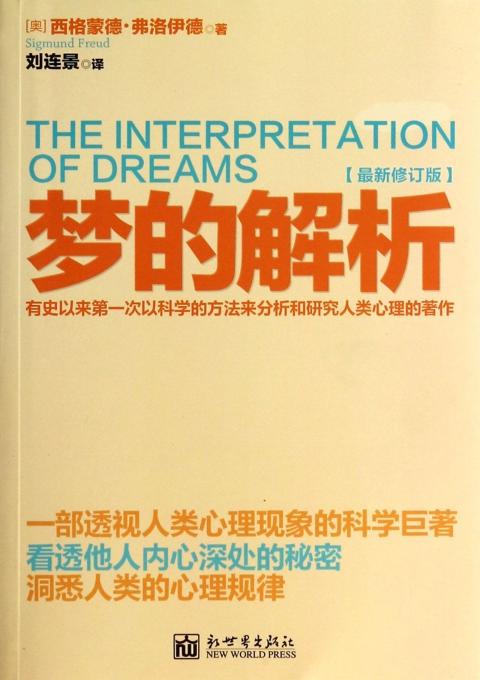 梦的解析(新修订版)