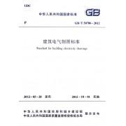 建筑电气制图标准(GB\T50786-2012)/中华人民共和国国家标准