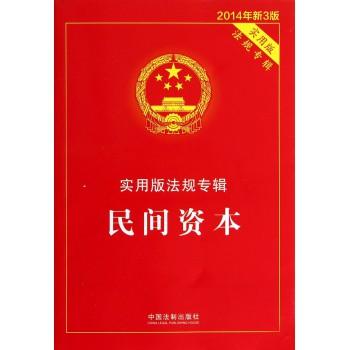 民间资本(实用版法规专辑2014年新3版)