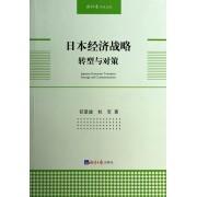 日本经济战略转型与对策/经济日报学术文库