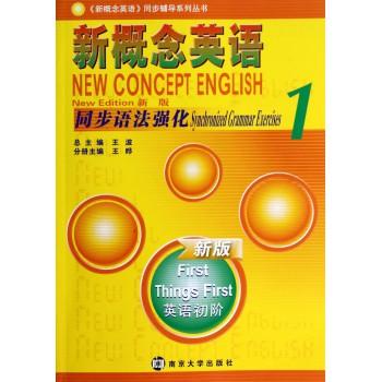 新概念英语同步语法强化(新版1英语初阶)/新概念英语同步辅导系列丛书