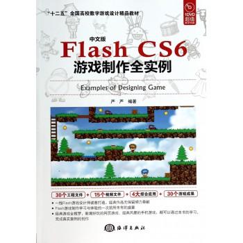 中文版Flash CS6游戏制作全实例(附光盘十二五全国高校数字游戏设计精品教材)