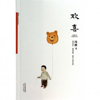 欢喜(冯唐文集)