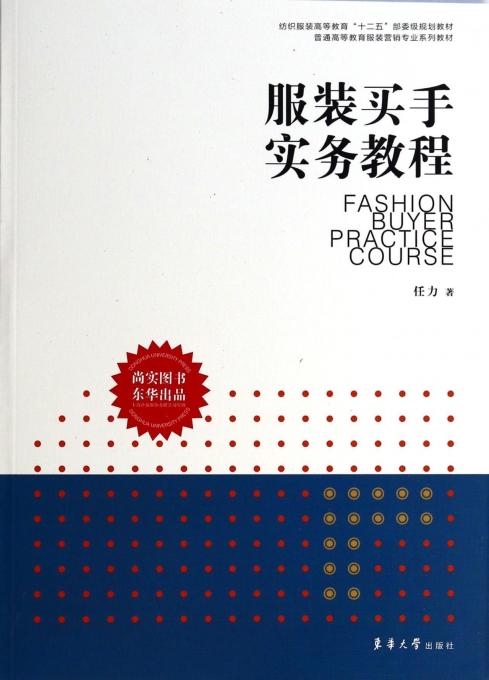 服装买手实务教程(普通高等教育服装营销专业系列教材)