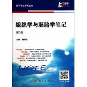 组织学与胚胎学笔记(第3版)/医学笔记系列丛书