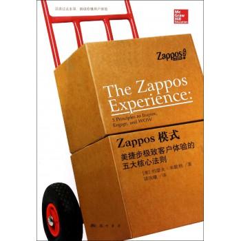 Zappos模式(美捷步*致客户体验的五大核心法则)