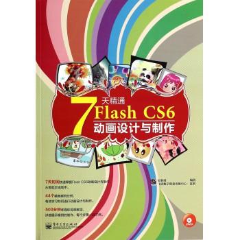 7天精通Flash CS6动画设计与制作(附光盘)