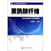 聚酰胺纤维/合成纤维及应用丛书