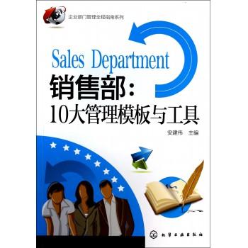 销售部--10大管理模板与工具/企业部门管理全程指南系列