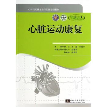 心脏运动康复(心脏运动康复临床实践培训教材)