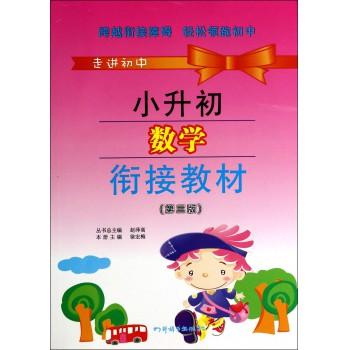 小升初数学衔接教材(第3版)/走进初中