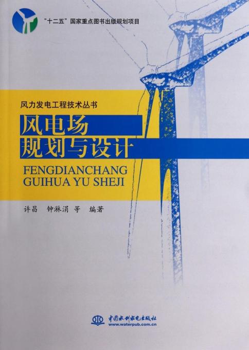 风电场规划与设计/风力发电工程技术丛书