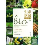 生态花园实用手册