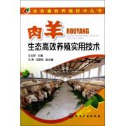 肉羊生态高效养殖实用技术/生态高效养殖实用技术丛书