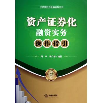 资产证券化融资实务操作指引/泛资管时代金融实务丛书