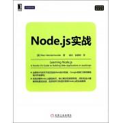 Node.js实战/Web开发技术丛书