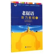 老挝语听力教程(附光盘1东南亚语种听力系列教材云南省十二五规划教材)