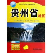 贵州省地图(1:760000)/中华人民共和国分省地图系列