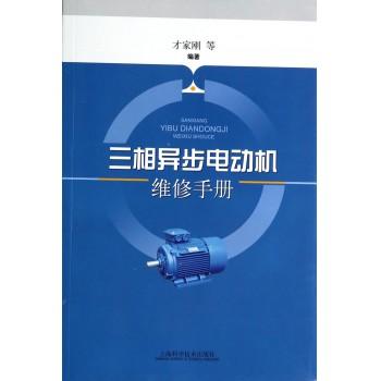 三相异步电动机维修手册