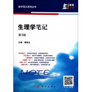 生理学笔记(第3版)/医学笔记系列丛书