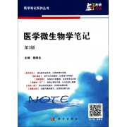 医学微生物学笔记(第3版)/医学笔记系列丛书
