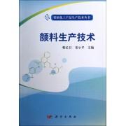 颜料生产技术/精细化工产品生产技术丛书