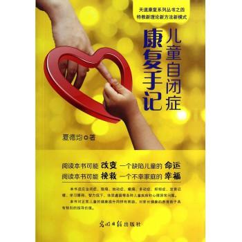儿童自闭症康复手记/天道康复系列丛书