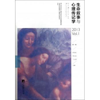 生命叙事与心理传记学(2013**辑)