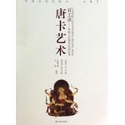唐卡艺术/百工录中国工艺美术记录丛书