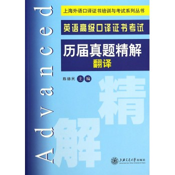 英语**口译证书考试历届真题精解(翻译)/上海外语口译证书培训与考试系列丛书