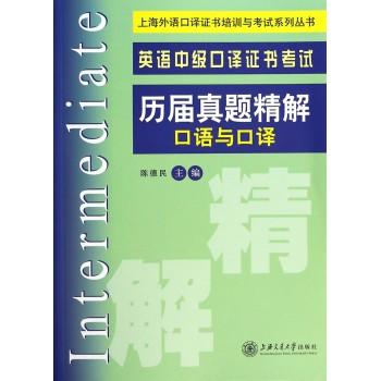 英语中级口译证书考试历届真题精解(口语与口译)/上海外语口译证书培训与考试系列丛书