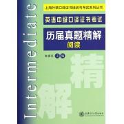 英语中级口译证书考试历届真题精解(阅读)/上海外语口译证书培训与考试系列丛书