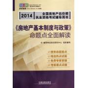 房地产基本制度与政策命题点全面解读(2014全国房地产估价师执业资格考试辅导用书)