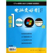 电脑爱好者(附光盘普及版2014年增刊1傻博士1000问)
