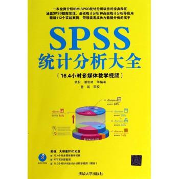 SPSS统计分析大全(附光盘)