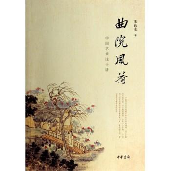 曲院风荷(中国艺术论十讲)