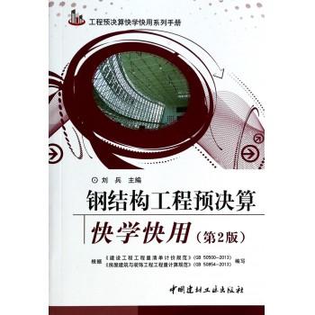 钢结构工程预决算快学快用(第2版)/工程预决算快学快用系列手册