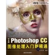 中文版Photoshop CC图像处理入门到精通(附光盘)