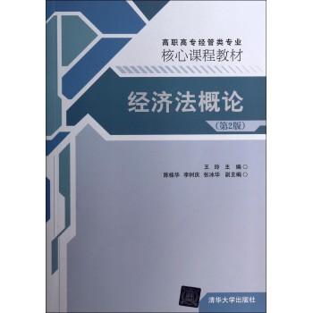 经济法概论(第2版高职高专经管类专业核心课程教材)