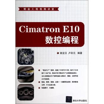 Cimatron E10数控编程(附光盘)/精益工程视频讲堂