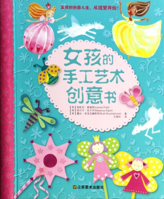女孩的手工艺术创意书(精)