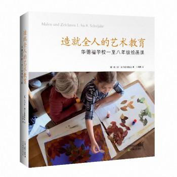造就全人的艺术教育(华德福学校一至八年级绘画课)